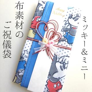 ディズニー(Disney)の★再販2★【まとめ買いがお得♫】布素材 ご祝儀袋(ミッキー&ミニー)ディズニー(その他)