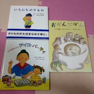 絵本3冊セット いちにちのりもの、ばばばあちゃんのアイスパーティ、おだんごぱん(絵本/児童書)