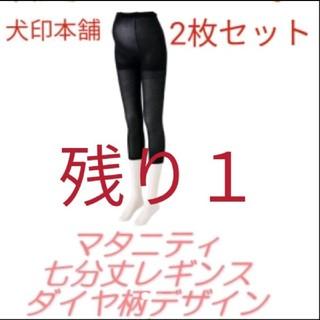 マタニティ レギンス 犬印本舗 2枚 L~LL 新品(マタニティタイツ/レギンス)