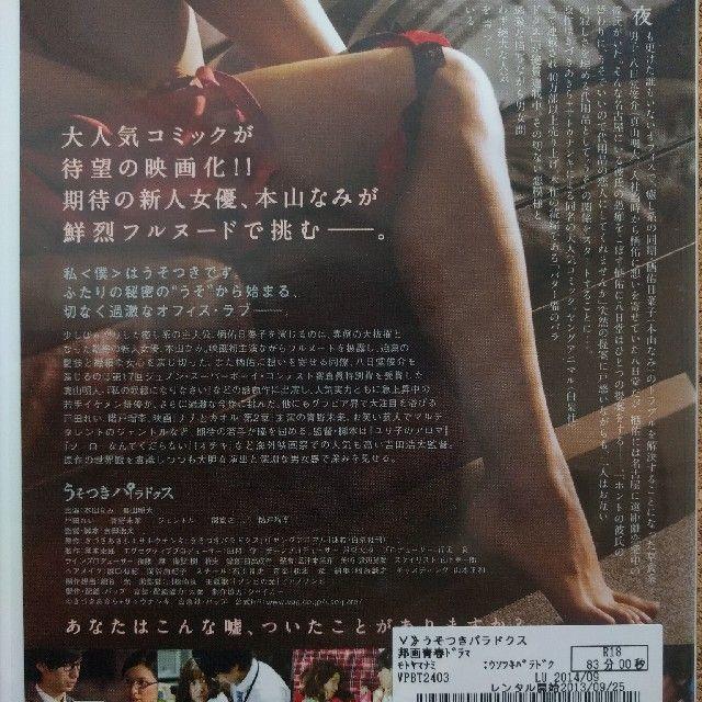☆うそつきパラドクス DVD☆の通販 by なっち♪'s shop|ラクマ