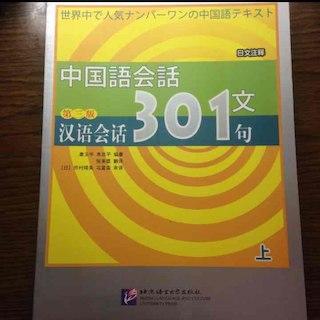 中国語 人気教科書(その他)