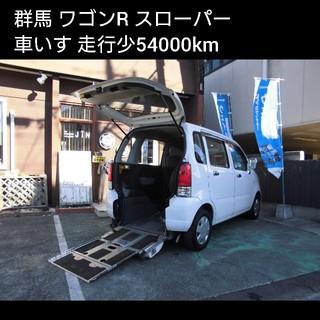 群馬☆福祉車両☆走行少5.4万キロ☆電動固定式スローパー☆ワゴンR(車体)