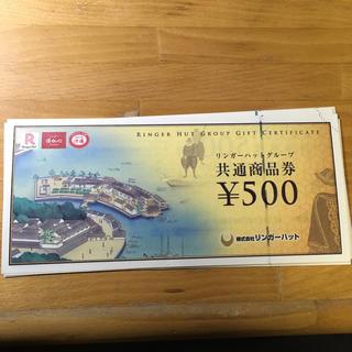 リンガーハット(リンガーハット)のリンガーハット グループ お食事券 3000円分(レストラン/食事券)