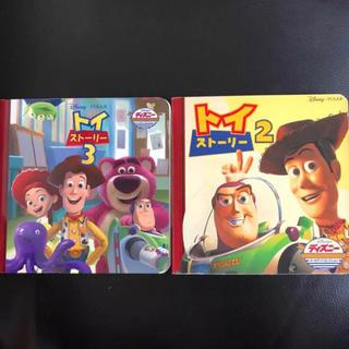 ディズニー(Disney)のトイストーリー 絵本(絵本/児童書)