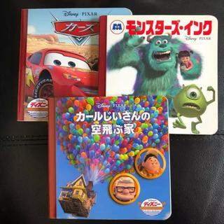 ディズニー(Disney)のディズニー 絵本(絵本/児童書)