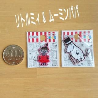 リトルミー(Little Me)の ワッペン  ムーミンシリーズ☆リトルミィ&ムーミンパパ(各種パーツ)