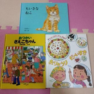 絵本3冊セット ちいさなねこ、おつかいさえこちゃん、おりょうりだーいすき(絵本/児童書)