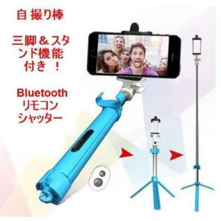 ♪ 自撮り棒 三脚 リモートシャッター Bluetooth セルカ棒 青 じどり(自撮り棒)