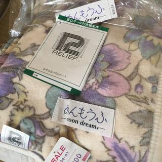 綿毛布 2個セット(毛布)