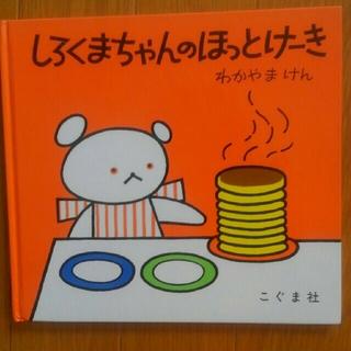 しろくまちゃんのほっとけーき(絵本/児童書)