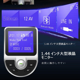 大画面☆FMトランスミッター Bluetooth 高音質(カーオーディオ)