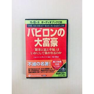 「バビロンの大富豪 」オーディオブック(CD8枚セット) ★美品(朗読)