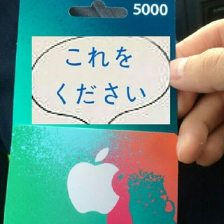 Apple - iTunesカード