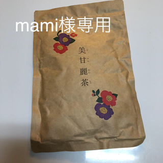 美甘麗茶 (30包)  新品、未開封(健康茶)