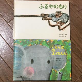 こどものとも 傑作集 2冊セット(絵本/児童書)