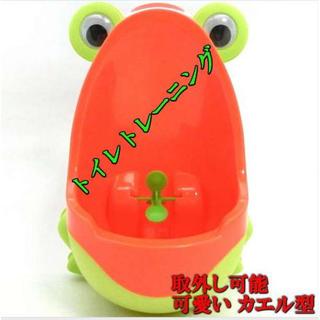 男の子 小便器 おまる トイレトレーニング 取り外し可能 カエル 黄色(ベビーおまる)