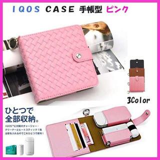 IQOS アイコスケース 編み込み 折りたたみタイプ ピンク(タバコグッズ)