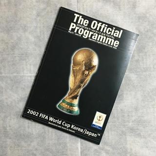 FIFAワールドカップ 公式プログラム(記念品/関連グッズ)