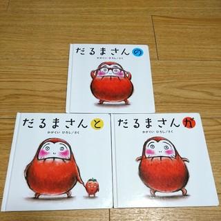 赤ちゃん絵本 だるまさんシリーズ(絵本/児童書)
