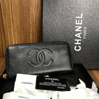 シャネル(CHANEL)の超極美品❤保証書付き❤キャビア❤シャネル❤ラウンド長財布❤v816(財布)
