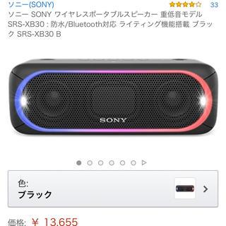 ソニー(SONY)のSONY ワイヤレスポータブルスピーカー 重低音モデル SRS-XB30(スピーカー)