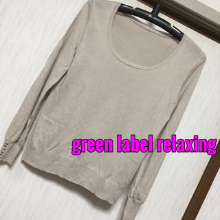 グリーンレーベルリラクシング(green label relaxing)のgreen label relaxing♡シルク混カットソー(カットソー(長袖/七分))