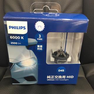 フィリップス(PHILIPS)のフィリップス HIDバルブ D4S 6000k 純正交換用(その他)