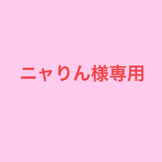 ラッシュ(LUSH)のニャりん様専用(入浴剤/バスソルト)