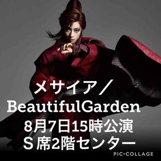 『MESSIAH』『BEAUTIFUL GARDEN』花組 チケット(ミュージカル)