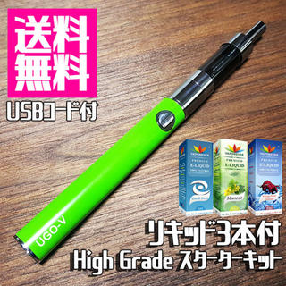 ハイグレード ベイプキット グリーン リキッド3本付 電子たばこ(タバコグッズ)
