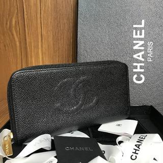 シャネル(CHANEL)の超極美品❤保証書付き❤シャネル❤キャビア❤ラウンド長財布❤v847(財布)
