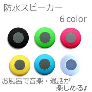 Bluetooth ワイヤレス防水スピーカー<全6色>(スピーカー)