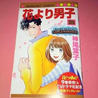 シュウエイシャ(集英社)の花より男子 37.5話(少女漫画)