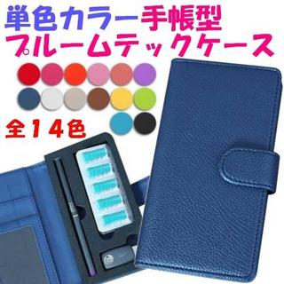 シンプルカラー 手帳型プルームテックケース☆PloomTECH おしゃれ(タバコグッズ)