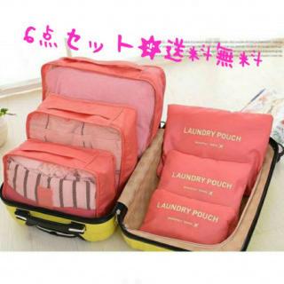 スーツケースにスッポリ☆トラベルポーチ お得な6点セット ピンク