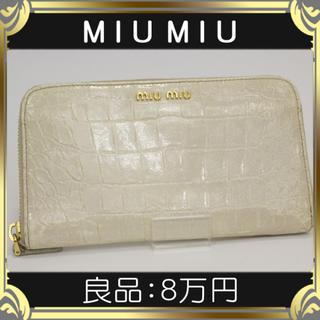 ミュウミュウ(miumiu)の【お値引交渉大歓迎・良品・送料無料・本物】ミュウミュウ・財布(レア・168)(財布)