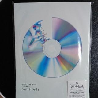 アラシ(嵐)の新品 未開封 嵐 untitled アンタイトル 初回限定盤 Blu-ray(アイドルグッズ)