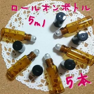 ロールオンボトル(アロマグッズ)
