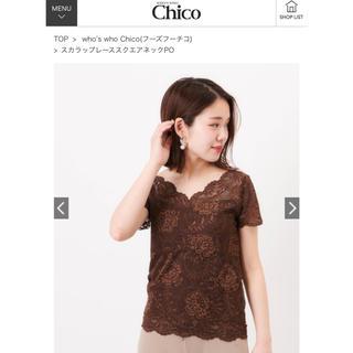 フーズフーチコ(who's who Chico)のwho's who Chico 🌷🌷(Tシャツ(半袖/袖なし))
