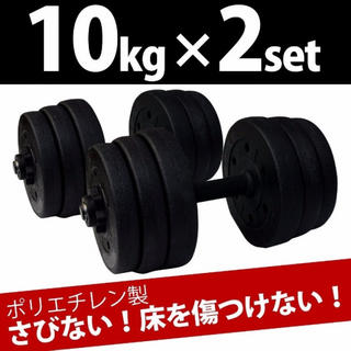 【重さ調整可能】MRG ダンベル 10kg×2個 20kg セット(トレーニング用品)