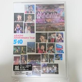アラシ(嵐)の嵐 DVD Anniversary Tour 5×10 (アイドルグッズ)