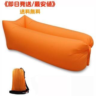【最安値】*即日発送/送料無料* エアソファー エアベッド アウトドア オレンジ(寝袋/寝具)