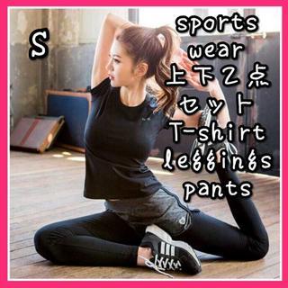 スポーツウェア レディース セット レギンス パンツ Tシャツ ヨガ ランニング(ヨガ)