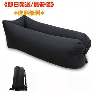 【最安値】*即日発送/送料無料* エアソファー エアベッド アウトドア ブラック(寝袋/寝具)