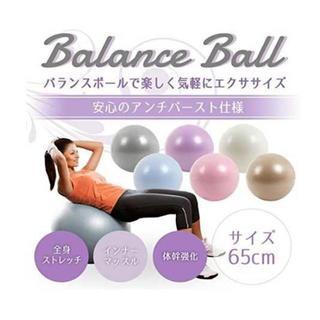 バランスボール 65cm☆フットポンプ付(トレーニング用品)