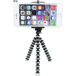 iphone用三脚ホルダー デジカメスタンド スマホ対応 モバイル クネクネ三脚(自撮り棒)