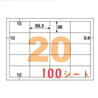 マルチプリンタ ラベルシール 20面×100シート 四辺余白付 新品(その他)