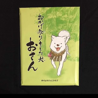 おかげ参りをした犬 おさん 絵本(絵本/児童書)