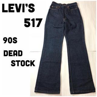 リーバイス(Levi's)のリーバイス 517 レギュラー ヴィンテージ デッドストック 90年代 古着(デニム/ジーンズ)