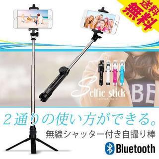 最新型 自撮り棒 セルカ棒 三脚 リモートシャッター付 Bluetooth 13(自撮り棒)